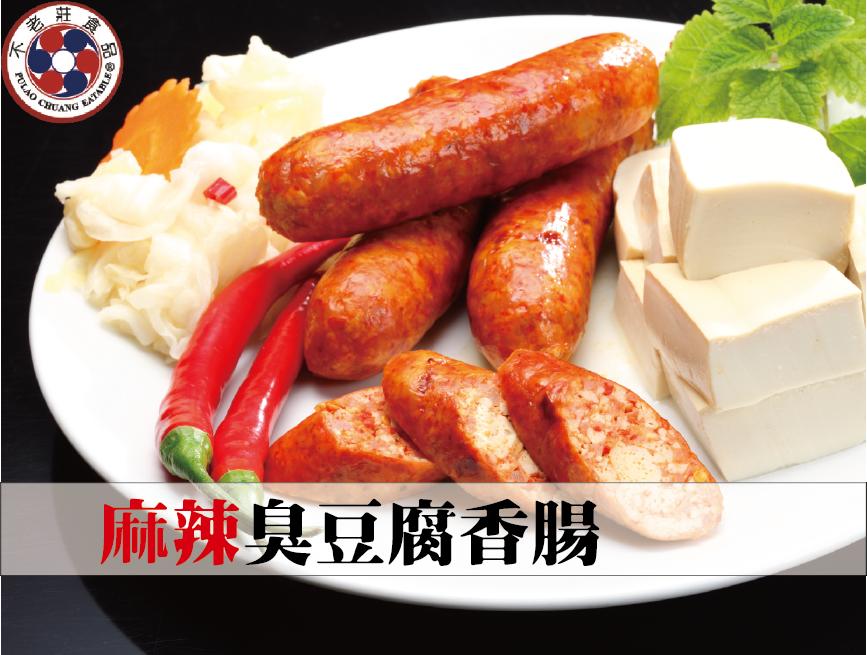 麻辣臭豆腐香腸