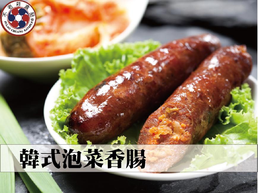 韓式泡菜香腸