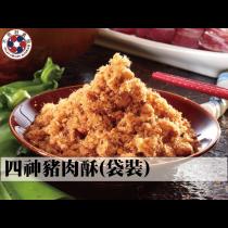 四神豬肉酥(袋裝)