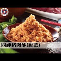 四神豬肉酥(罐裝)