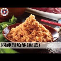 四神旗魚酥(罐裝)