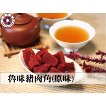 魯味豬肉角(原味)