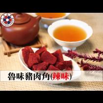 魯味豬肉角(辣味)