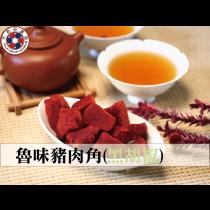 魯味豬肉角(黑胡椒)