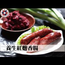 養生紅麴香腸